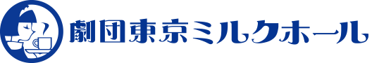 劇団東京ミルクホール