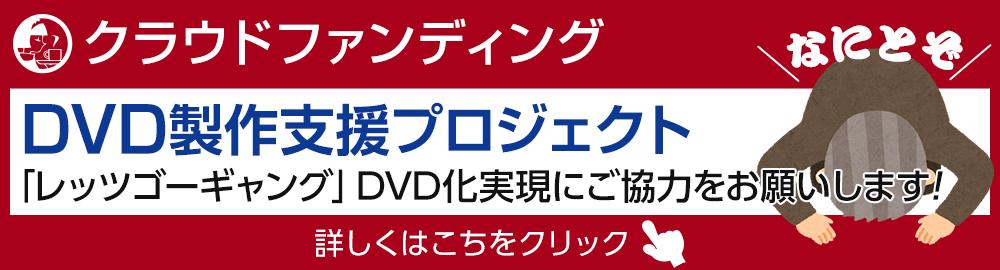 クラウドファンディング DVD製作支援プロジェクト